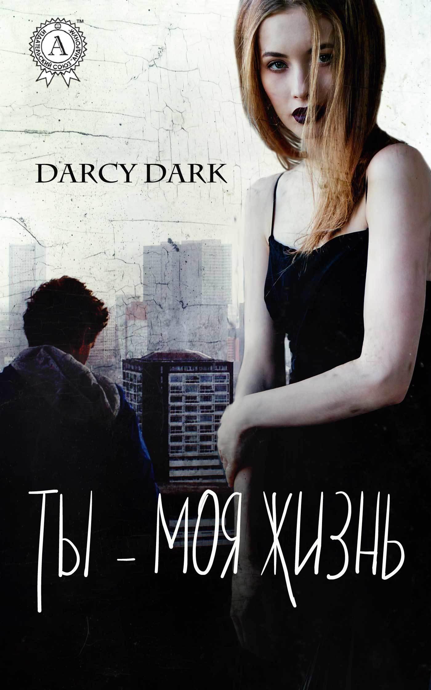 Dark Darcy Ты – моя жизнь лифчик а он мне большим