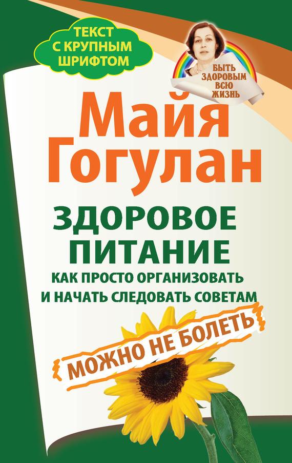 Майя Гогулан Здоровое питание: как просто организовать и начать следовать советам. Можно не болеть линиза жалпанова кефирная и кисломолочная диеты похудение омоложение здоровое питание