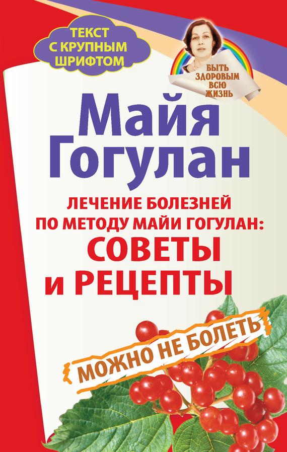 Майя Гогулан Лечение болезней по методу Майи Гогулан: советы и рецепты. Можно не болеть майя гогулан диета по методу гогулан долой лишний вес