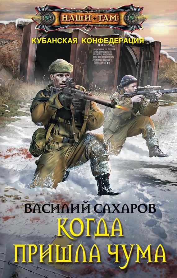 Василий Сахаров Когда пришла чума сахаров василий иванович дальний поход
