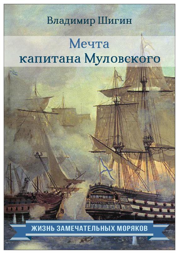 Владимир Шигин Мечта капитана Муловского
