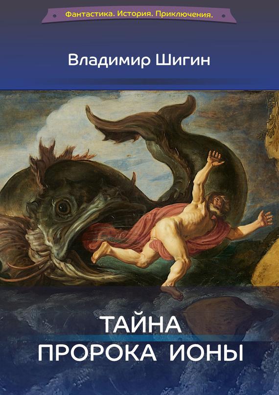 Владимир Шигин Тайна пророка Ионы нашествие дни и ночи