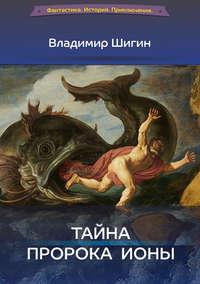 Шигин, Владимир  - Тайна пророка Ионы