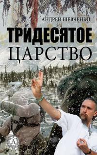 Шевченко, Андрей  - Тридесятое царство