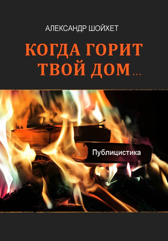 Александр Шойхет бесплатно