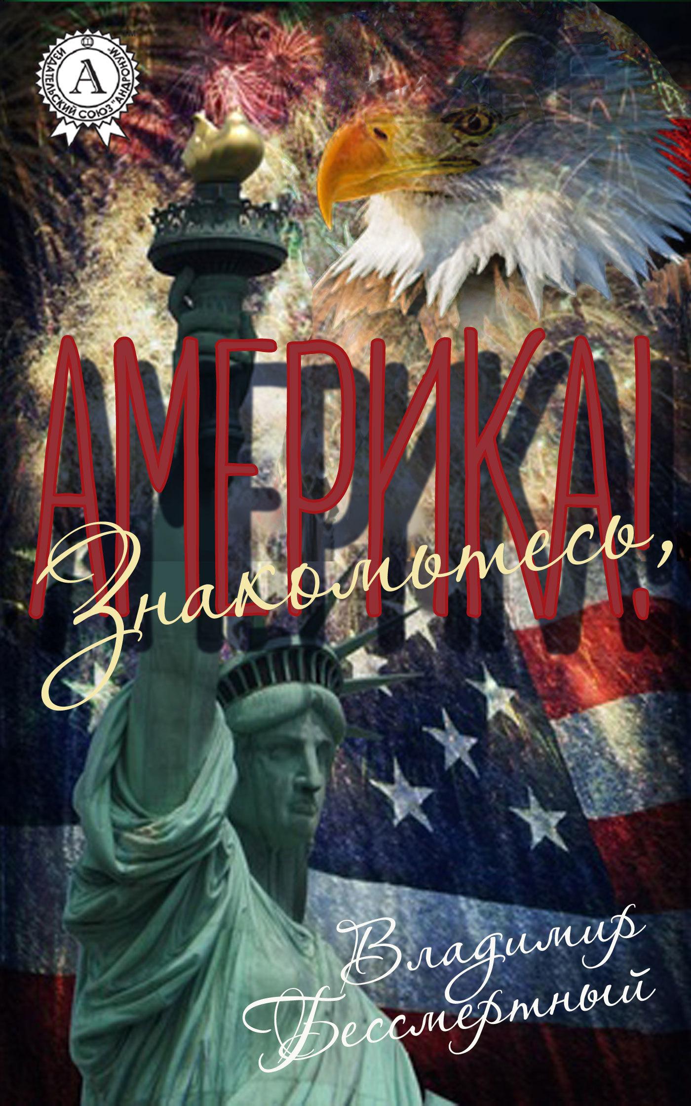 Владимир Бессмертный Знакомьтесь, Америка! вердеревский е кавказские пленницы или в плену у шамиля