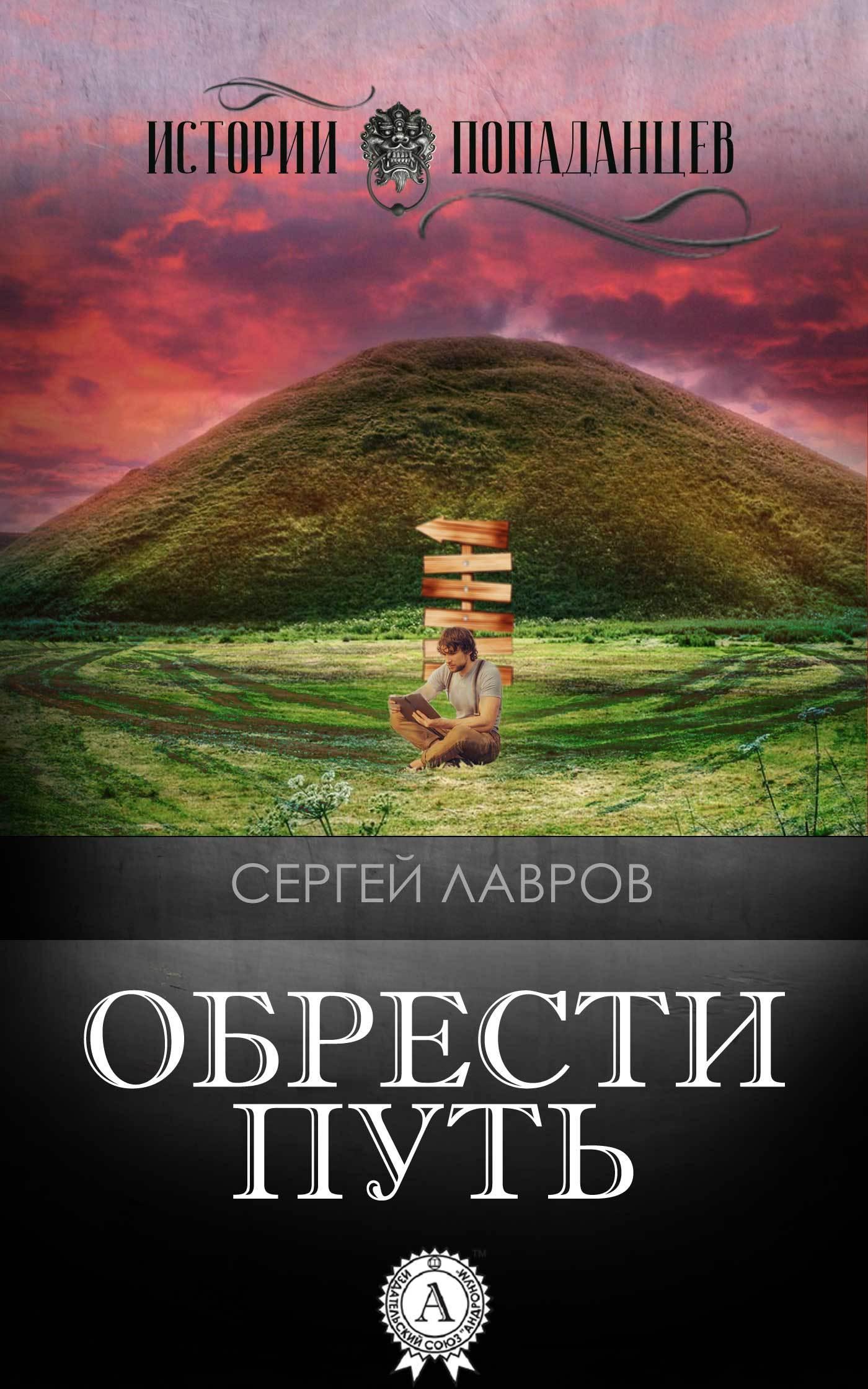 Сергей Лавров - Обрести Путь