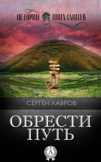 Лавров, Сергей  - Обрести Путь
