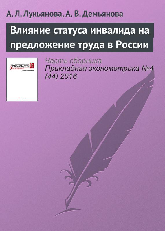 А. Л. Лукьянова Влияние статуса инвалида на предложение труда в России можна продать авто пригнанные на инвалида