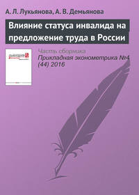 Лукьянова, А. Л.  - Влияние статуса инвалида на предложение труда в России