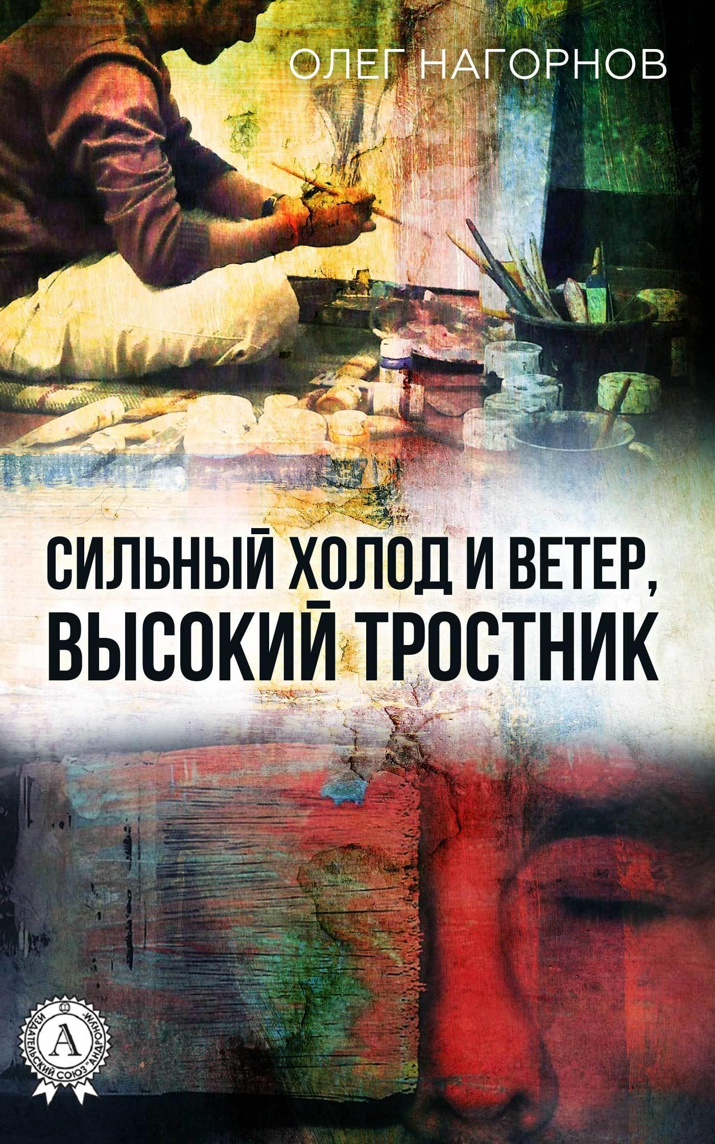 Олег Нагорнов - Сильный Холод и Ветер, Высокий Тростник