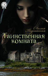 Подгайская, Лилия  - Таинственная комната