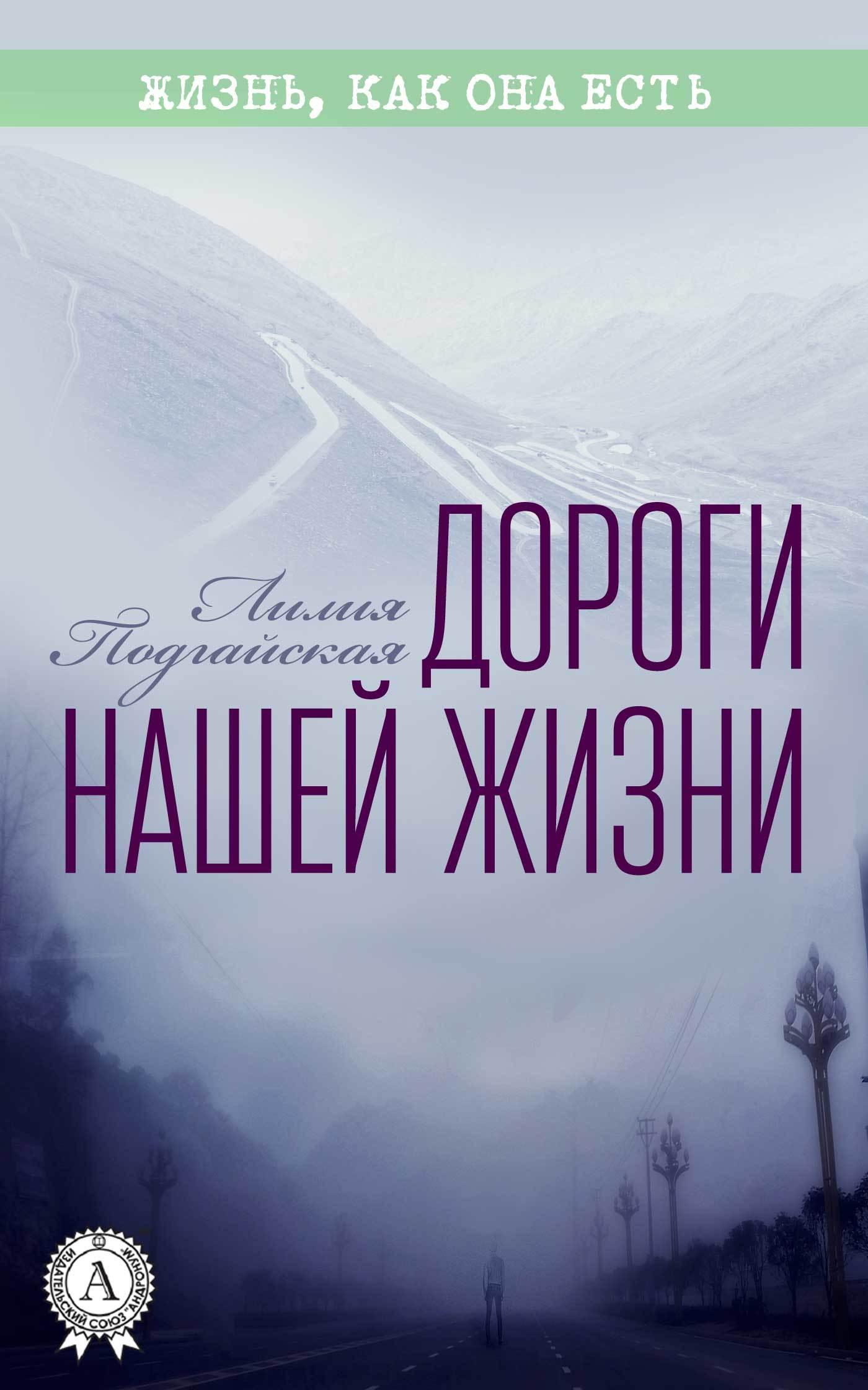 интригующее повествование в книге Лилия Подгайская