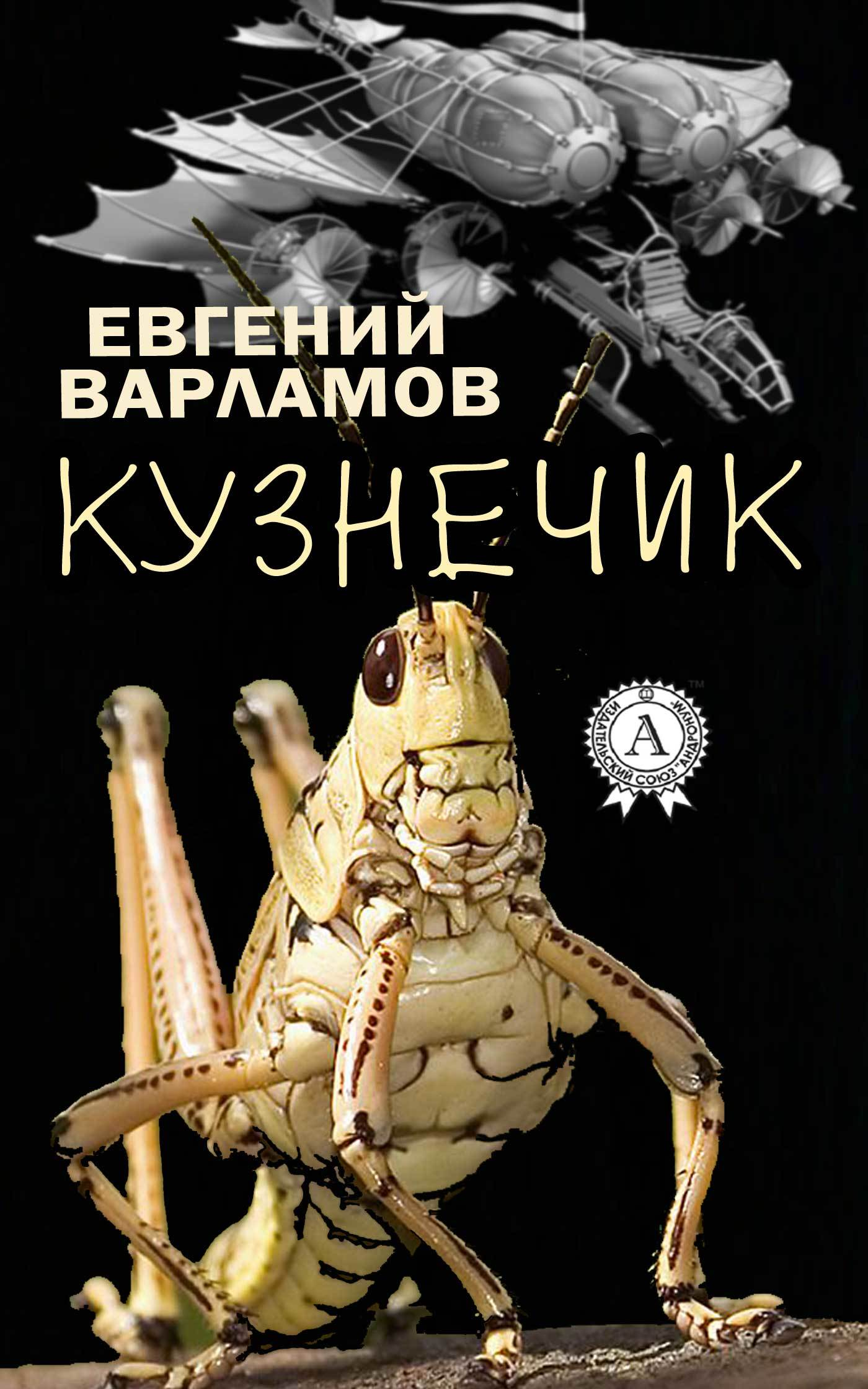 Евгений Варламов - Кузнечик