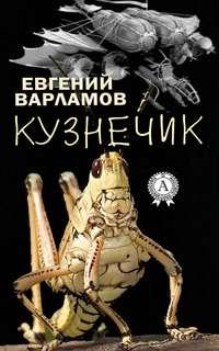 Варламов, Евгений  - Кузнечик