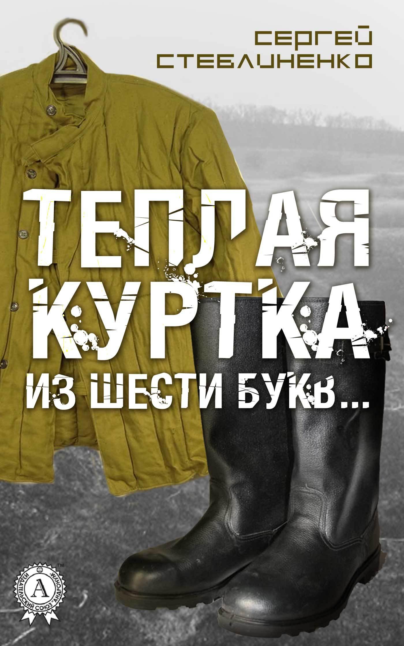 Сергей Стеблиненко - Теплая куртка из шести букв…