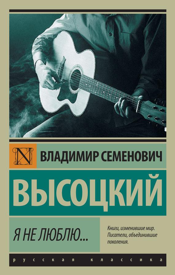 Владимир Высоцкий Я не люблю… юлия комольцева я балдею от его ямочек