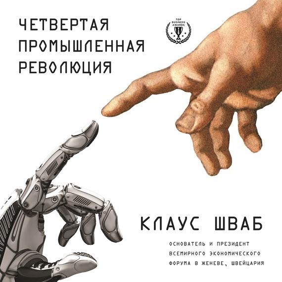 Клаус Шваб Четвертая промышленная революция
