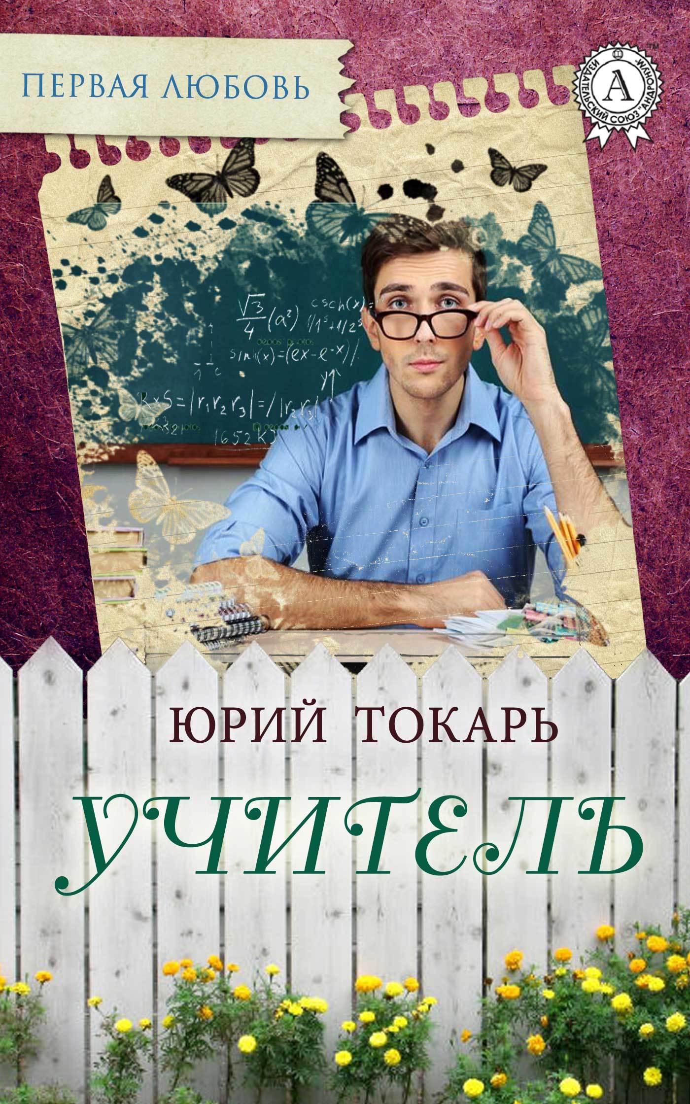 Юрий Токарь - Учитель