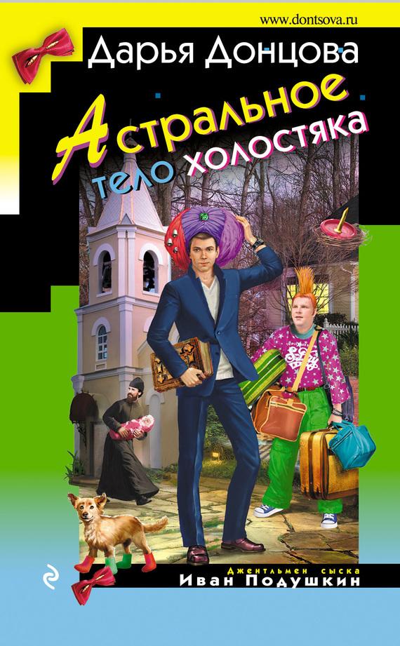 Обложка книги Астральное тело холостяка, автор Донцова, Дарья