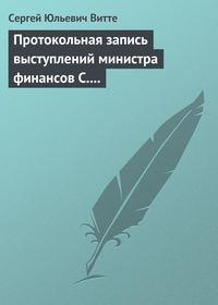 - Протокольная запись выступлений министра финансов С.Ю.Витте и министра иностранных дел М.Н.Муравьева