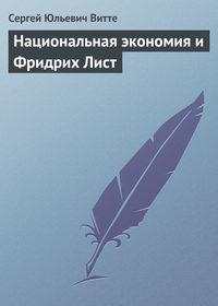 - Национальная экономия и Фридрих Лист