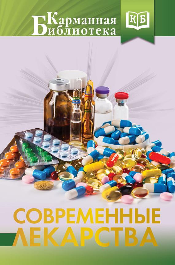 Ренад Аляутдин - Современные лекарства