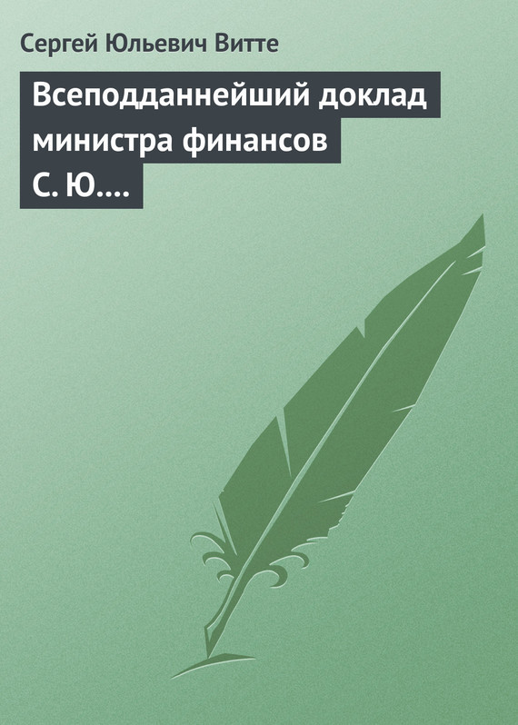 Всеподданнейший доклад министра финансов С. Ю. Витте Николаю II