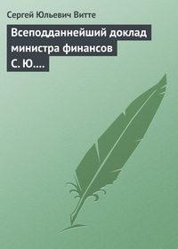 - Всеподданнейший доклад министра финансов С. Ю. Витте Николаю II