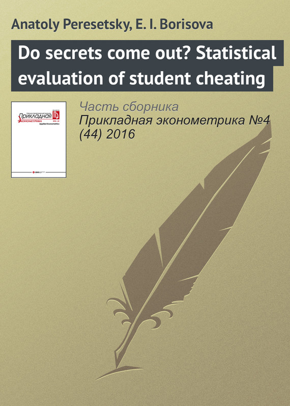 Anatoly Peresetsky Do secrets come out? Statistical evaluation of student cheating edited by ronald w jones peter b kenen handbook of international economics volume 2 international monetary economics and finance
