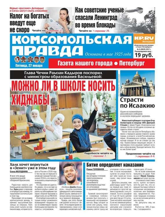 Редакция газеты Комсомольская правда. Санкт-Петербург Комсомольская Правда. Санкт-петербург 09-2017