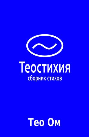 Тео Ом Теостихия (сборник)