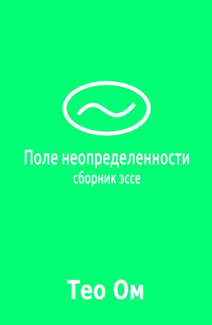 Тео Ом Поле неопределенности (сборник)