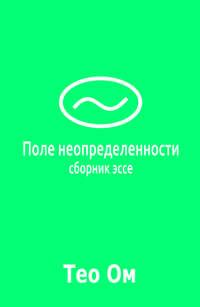 Ом, Тео  - Поле неопределенности (сборник)