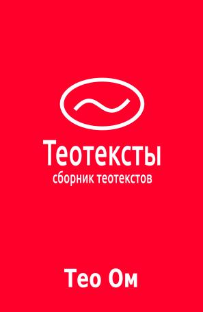 Тео Ом Теотексты (сборник)