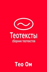 Ом, Тео  - Теотексты (сборник)