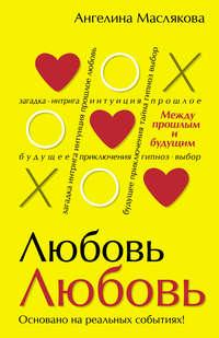 Маслякова, Ангелина  - #ЛюбовьЛюбовь. Между прошлым и будущим