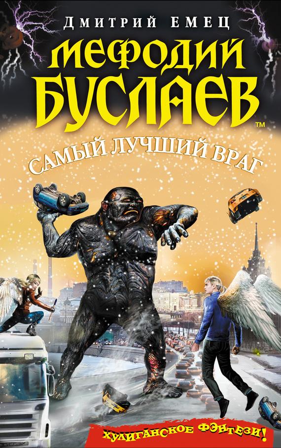 Дмитрий Емец Самый лучший враг заветное место