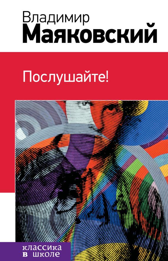 Владимир Маяковский Послушайте! (сборник) вигантол в аптеках красноярска