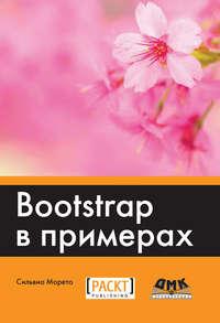 Морето, Сильвио  - Bootstrap в примерах