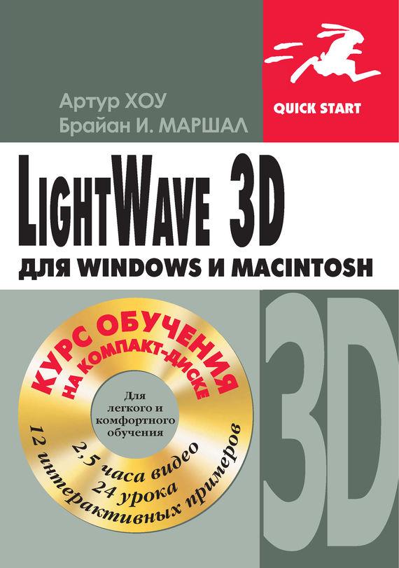 Артур Хоу LightWave 3D для Windows и Мacintosh мацуда к webgl программирование трехмерной графики
