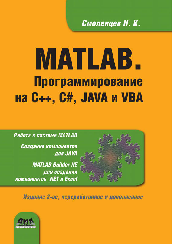 Николай Смоленцев MATLAB. Программирование на С++, С#, Java и VBA color image watermarking using matlab