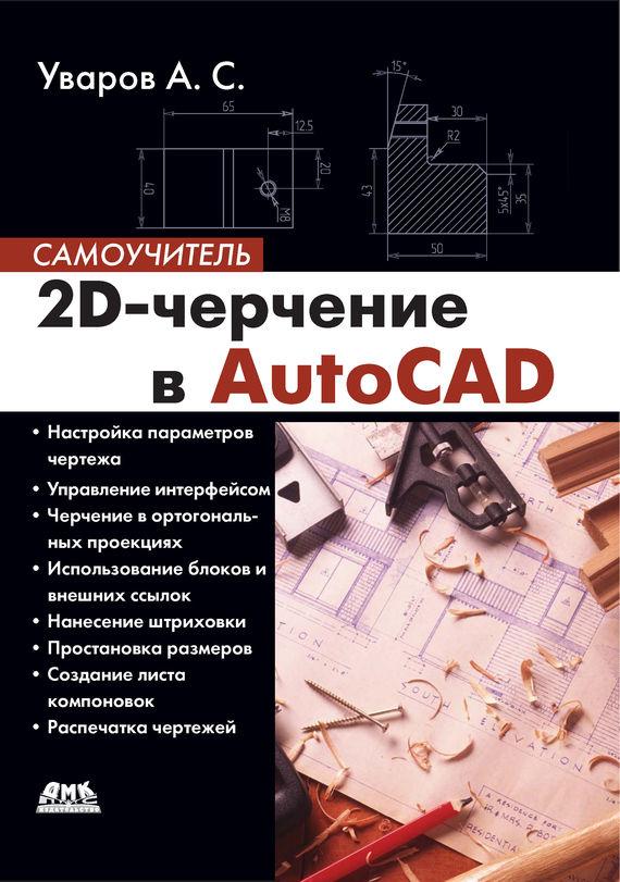 2D-черчение в AutoCAD случается быстро и настойчиво
