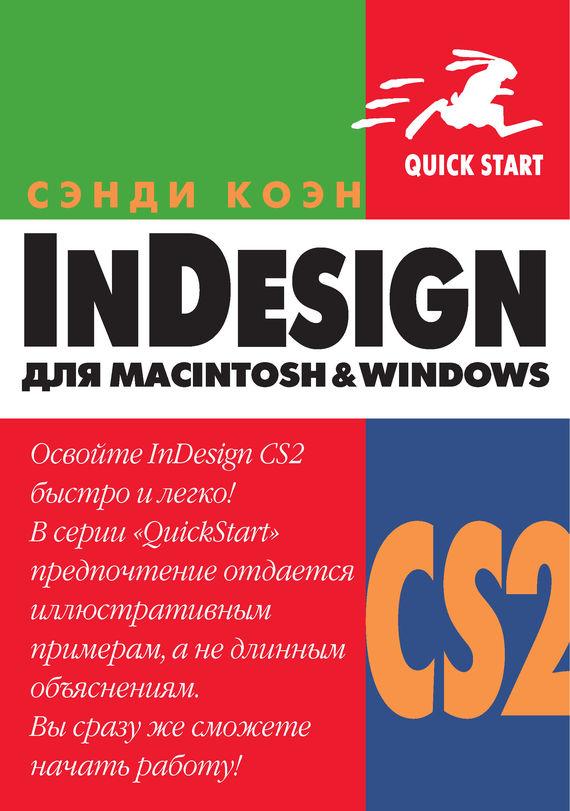 InDesign С S2 для М acintosh и Windows
