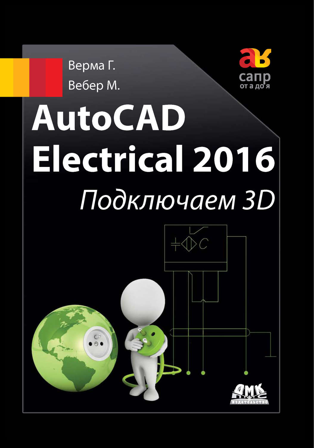 Книга по autocad electrical скачать