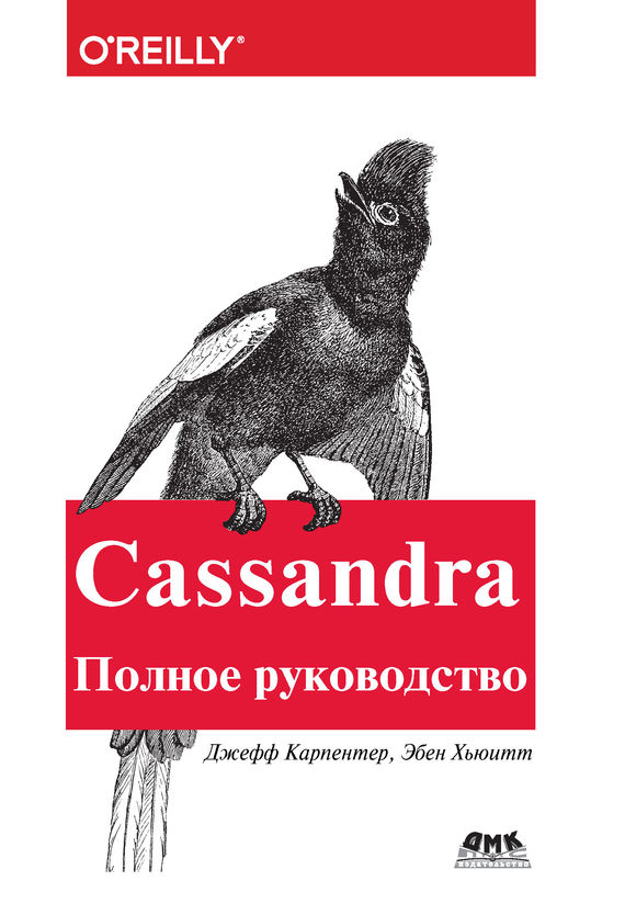 Эбен Хьюитт Cassandra. Полное руководство ISBN: 978-5-97060-453-3 потоковая обработка данных isbn 978 5 97060 606 3