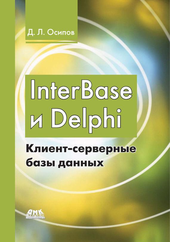 Дмитрий Осипов InterBase и Delphi. Клиент-серверные базы данных серверные аксессуары