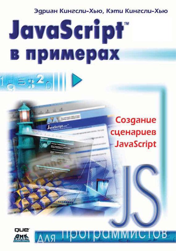 Эдриан Кингсли-Хью JavaScript в примерах