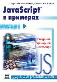 Кингсли-Хью, Эдриан  - JavaScript в примерах