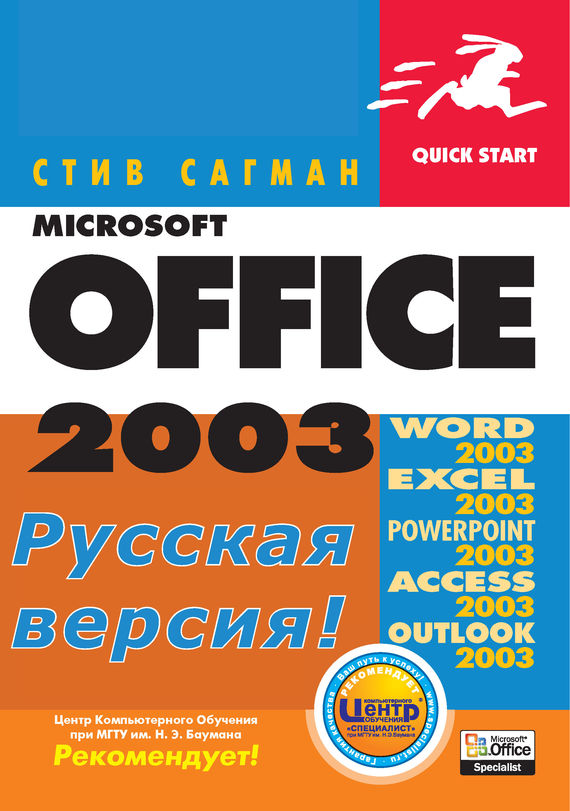Стив Сагман Microsoft Office 2003 для Windows microsoft powerpoint 2003 advantage series